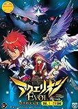 Aquarion EVOL (TV 1 - 26 End) DVD