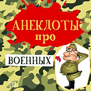 Anekdoty pro voennyh [Jokes About Soldiers] Audiobook