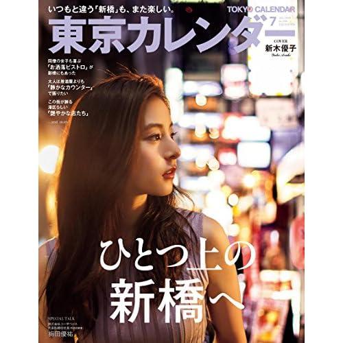 東京カレンダー 2018年7月号 表紙画像