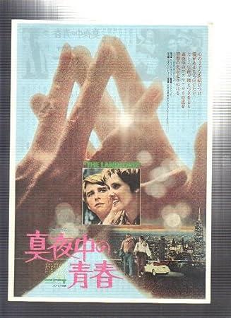 Amazon.co.jp: 映画チラシ 「真...