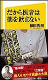 「だから医者は薬を飲まない」和田 秀樹