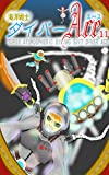 super atomospheric diving suit diver ace: Dive 11 The Mad thinking (Japanese Edition)