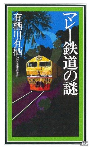 マレ-鉄道の謎 (講談社ノベルス)