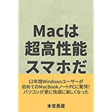 Mac is like smartphones: Do not use windows any more Macs are the best PC in the world (Japanese Edition)