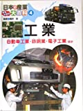 日本の産業まるわかり大百科〈4〉工業―自動車工業・鉄鋼業・電子工業ほか