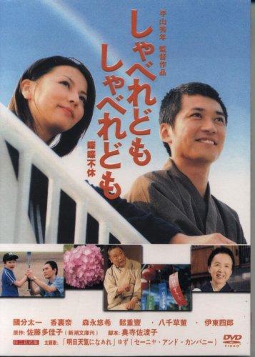 Japanese Drama Movie - Shaberedomo Shaberedomo - w/ English Subtitle
