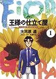 王様の仕立て屋 1 ~フィオリ・ディ・ジラソーレ~ (ヤングジャンプコミックス)