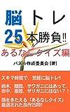 Brain Training 25: Part: Arunashi Quiz (Japanese Edition)
