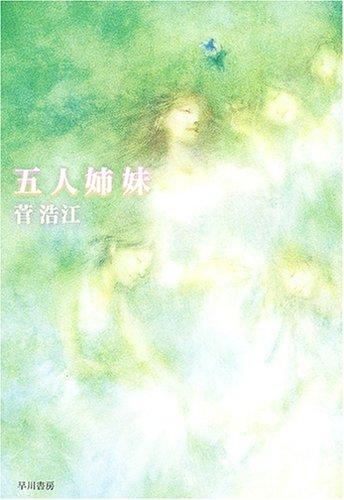 五人姉妹 (ハヤカワ文庫JA)