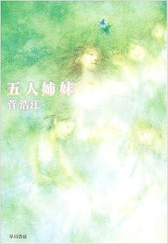 五人姉妹 (ハヤカワ文庫JA) | 菅...
