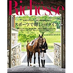 Richesse 最新号 サムネイル