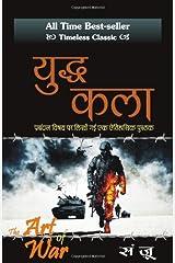 The Art of War (Hindi) Paperback