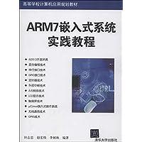 高等学校计算机应用规划教材:ARM7嵌入式系统实践教程