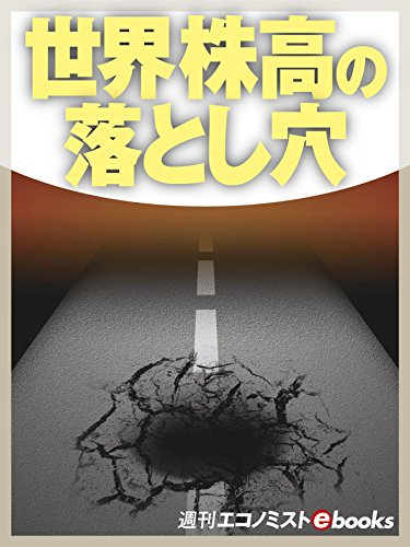 世界株高の落とし穴 (週刊エコノミストebooks) (Japanese Edition)