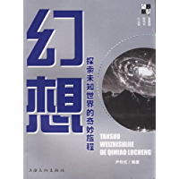 Imagination: the Wonderful Journey to Explore the Unknown World(Chinese Edition) book cover