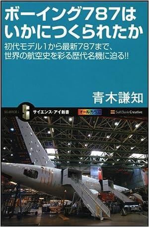 ボーイング787はいかにつくられたか 初代モデル1から最新787まで、世界の航空史を彩る歴代名機に迫る!! (サイエンス・アイ新書)