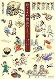 絵ごよみ 昭和のくらし: 母たちが子どもだったころ (らんぷの本/マスコット)