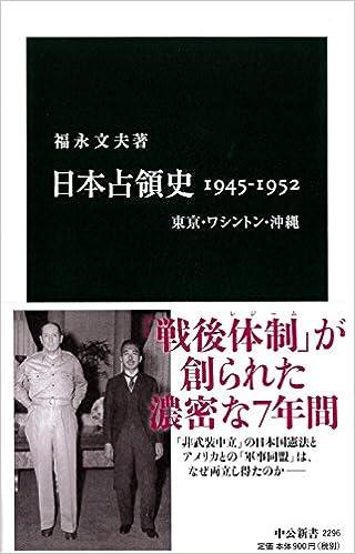 日本占領史1945-1952 - 東京・ワ...
