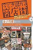 Imadoki mokaru shotengai : Shumi de hajimeta chiisana omise ga korigyo o saiseisuru.