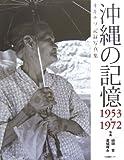 沖縄の記憶 1953‐1972―オキナワ記録写真集