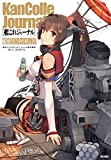 (Kantai Collection) KanColle journal ~ Kan musume-tachi no osh?gatsu (Art Book) [JAPANESE EDITION]
