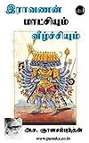 Ravanan Maatchiyum Veezhchiyum (Tamil Edition)