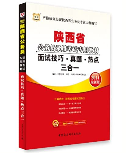China map 2014 civil service examination in Shaanxi Province special materials : Interview Skills Hot Zhenti triple ( latest edition )(Chinese Edition)