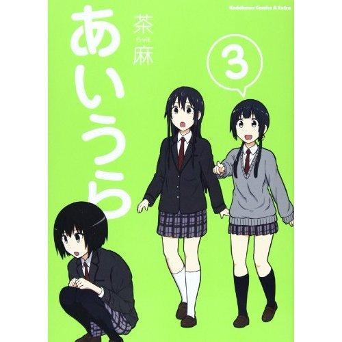 (3) Aiura (Kadokawa Comics Ace Extra) (Japanese edition) ISBN-10:4041206499 [2013]