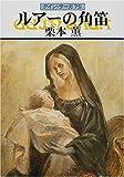 ルアーの角笛―グイン・サーガ(79) (ハヤカワ文庫JA)