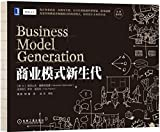img - for Business Model Generation (Chinese Only) (Chinese Edition) book / textbook / text book