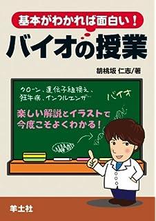 イラストでみるやさしい先端バイオ 胡桃坂 仁志 本 通販 Amazon