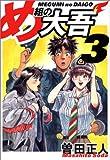 め組の大吾 (03) (少年サンデーコミックス〈ワイド版〉)