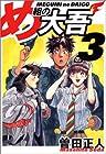 め組の大吾 ワイド版 第3巻
