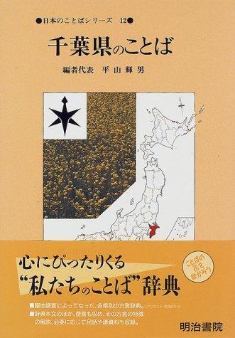 千葉県のことば (日本のことばシリーズ)