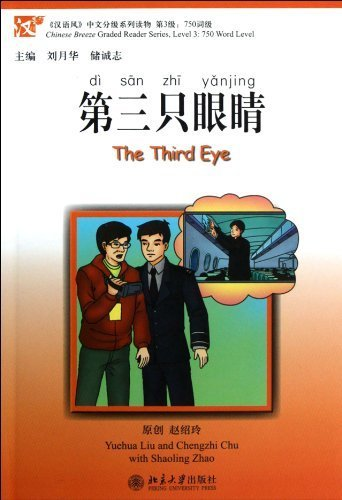 The Third Eye (Chinese Edition) by Zhao Shao Ling (2011-07-01)