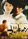 [DVD]1to1 マッチャン DVD-BOX