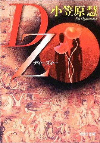 DZ(ディーズィー) (角川文庫)
