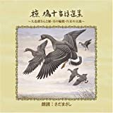 椋鳩十童話選集 [CD] 朗読: さだまさし
