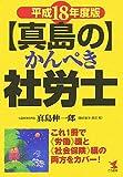 真島のかんぺき社労士〈平成18年度版〉
