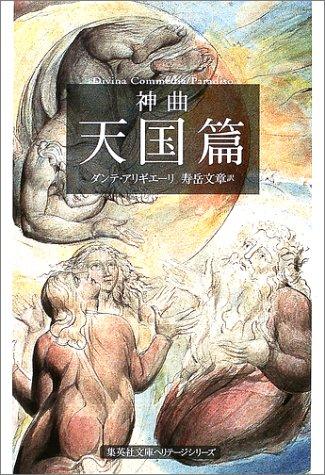 神曲 天国篇 (集英社文庫ヘリテージシリーズ)