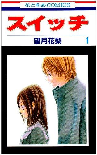 スイッチ (第1巻) (花とゆめCOMICS)
