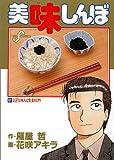 美味しんぼ: よくぞ日本人に生まれけり (61) (ビッグコミックス)