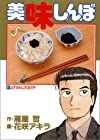 美味しんぼ 第61巻