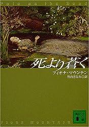 Aoku from death (Kodansha Bunko) (2004) ISBN: 4062749319 [Japanese Import]