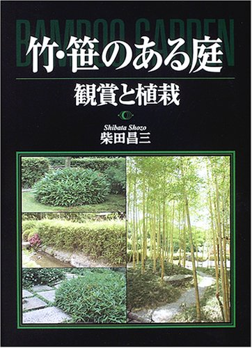 planting-ornamental-and-garden-with-bamboo-bamboo-grass-2006-isbn-4883401979-japanese-import