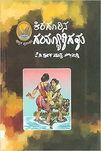 kiragurinaa guyaligalu book downlode