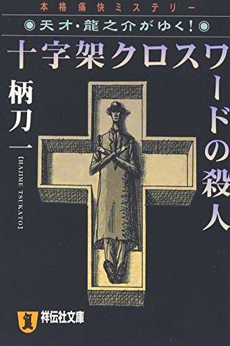十字架クロスワードの殺人―天才・龍之介がゆく! (祥伝社文庫)