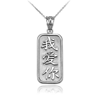 Sterling Silver Chinese I Love You Symbol Necklace 16 Amazon