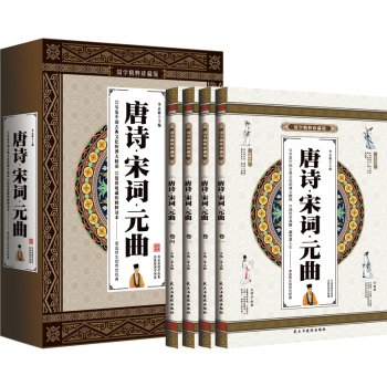 Read Online Poetry Yuan Dynasty poetry appreciation dictionary description comment Appreciation Gift Box Collection 4 Guoxue classic collection(Chinese Edition) PDF