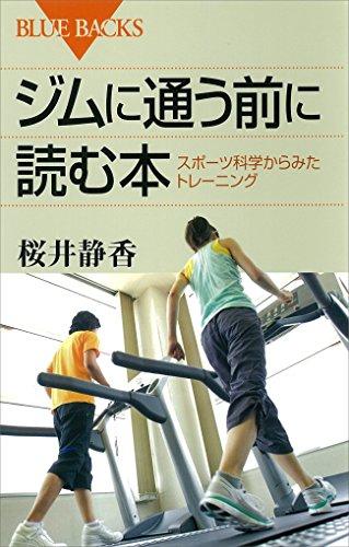 ジムに通う前に読む本 スポーツ科学からみたトレーニング (ブルーバックス)